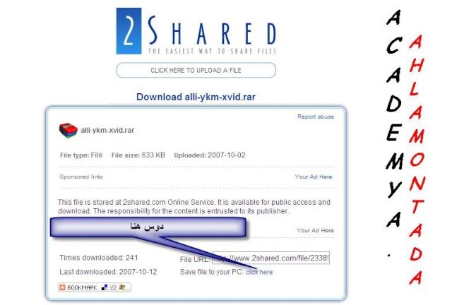 هـــام للمبتدئين: شرح التحميل من سيرفرات التحميل المختلفة الشائعه بالأكاديميه 2share12