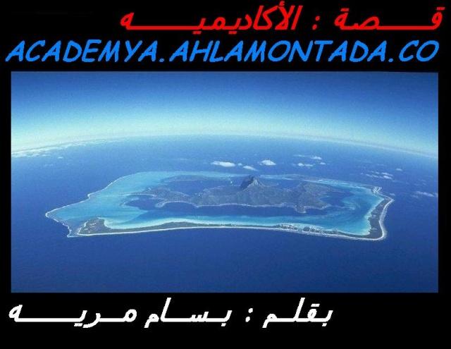 قصة الأكاديميه..بقلم: بسام مريه.....قريبا Df10