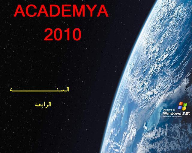 قـائـمــة الأشــراف لـعــــــــام 2010..ACADEMYA 2010 Earth210