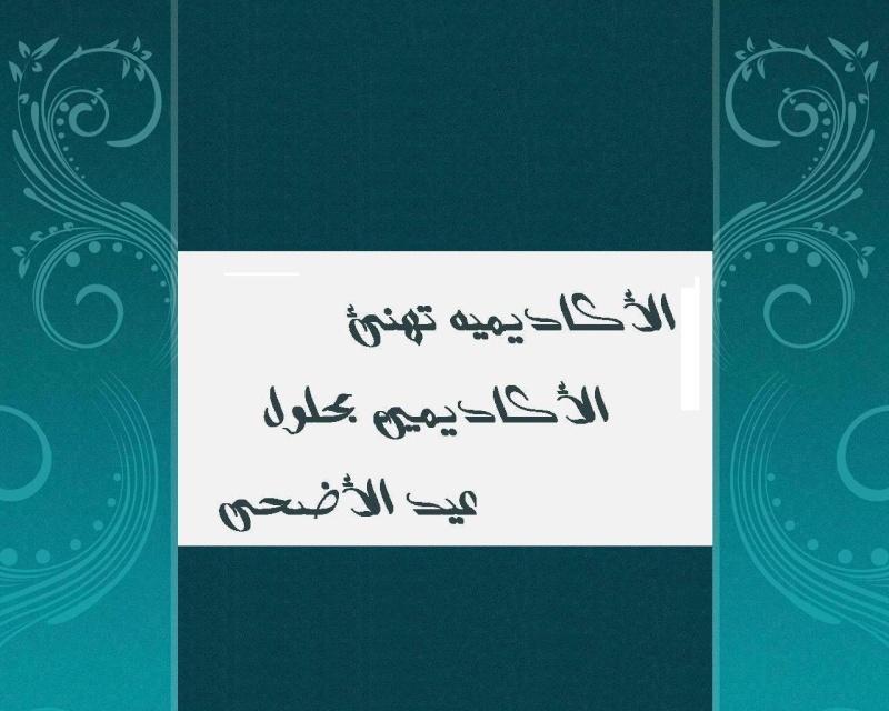 أراء ومناقشات حول أستيل العيد..أدخل شارك برأيك I_back14