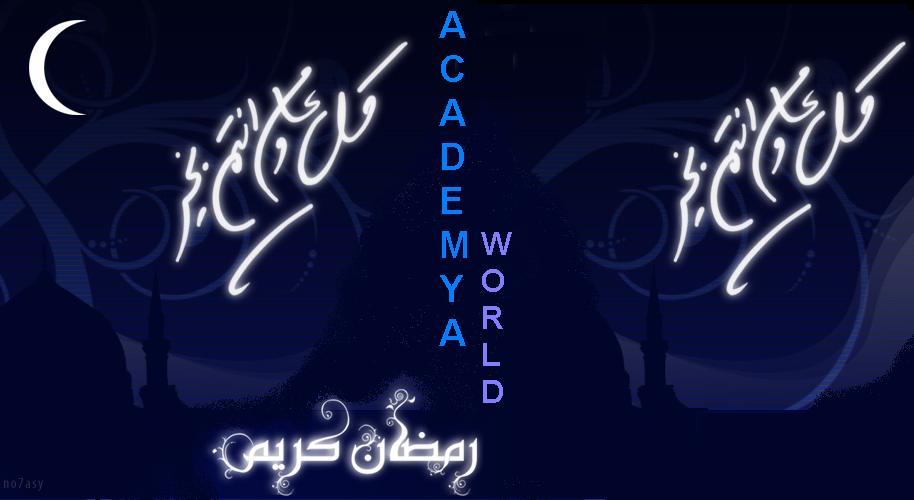 الأكاديميه في رمضان..ACADEMYA IN RAMADAN Pti81910