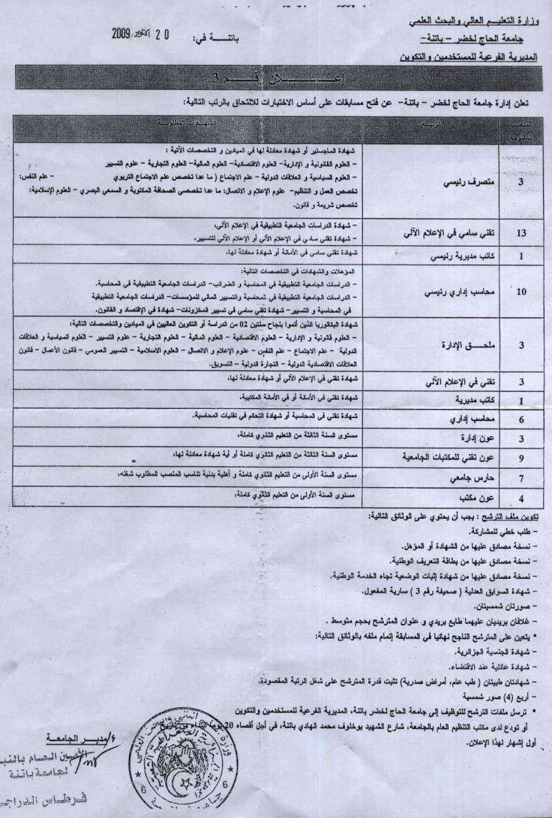 Université Batna recrute... Batna10