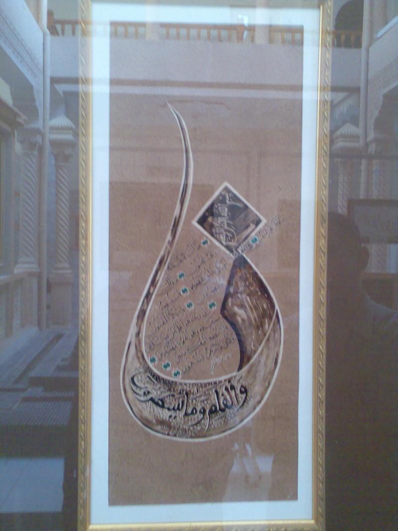 Batna - spectacle de la calligraphie arabe Photo313