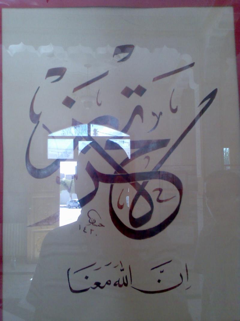 Batna - spectacle de la calligraphie arabe Photo315