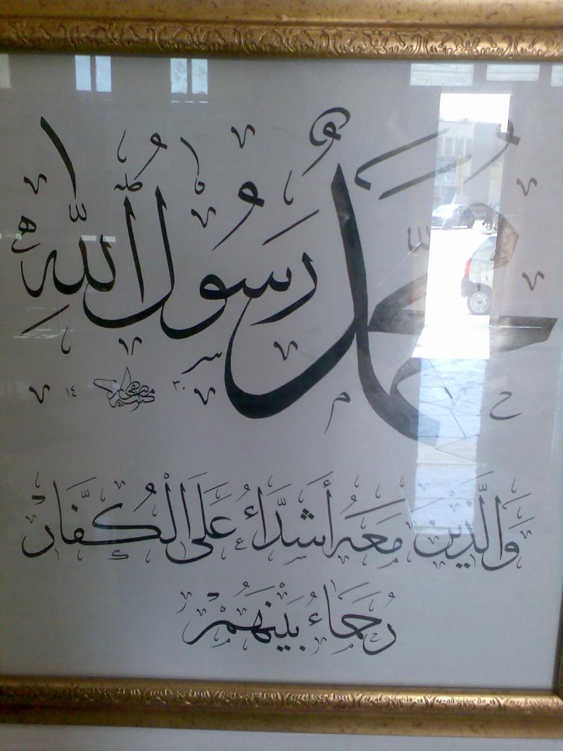 Batna - spectacle de la calligraphie arabe Photo316