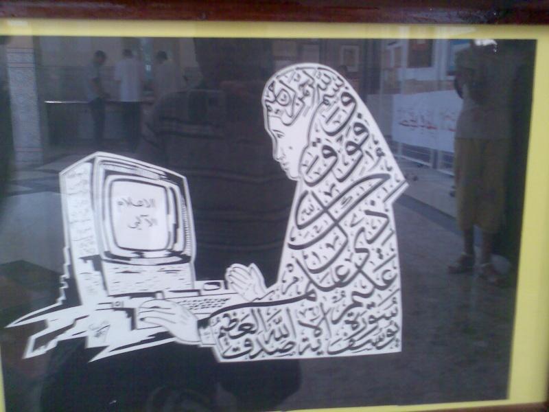 Batna - spectacle de la calligraphie arabe Photo317