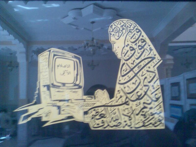 Batna - spectacle de la calligraphie arabe Photo318