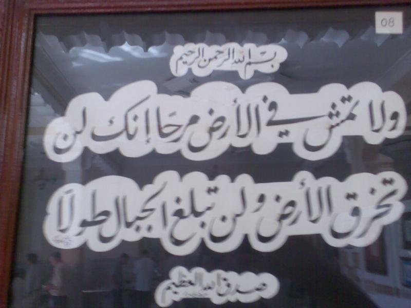Batna - spectacle de la calligraphie arabe Photo319
