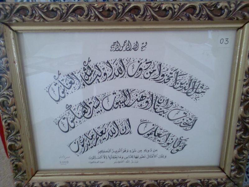 Batna - spectacle de la calligraphie arabe Photo320