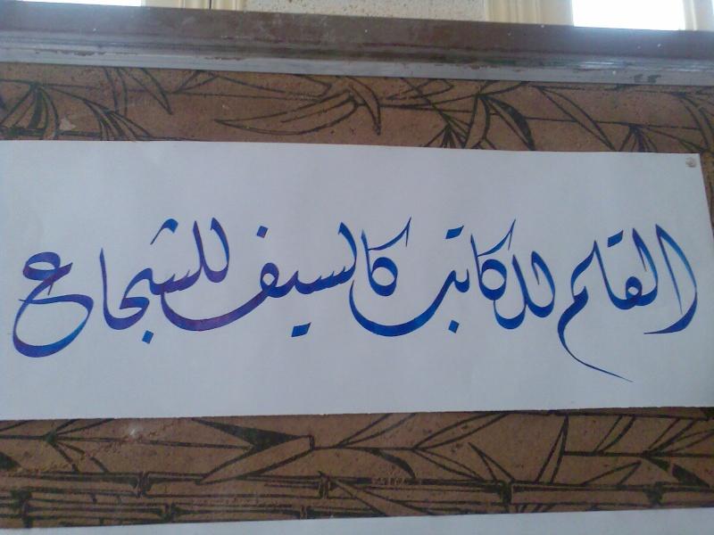 Batna - spectacle de la calligraphie arabe Photo322