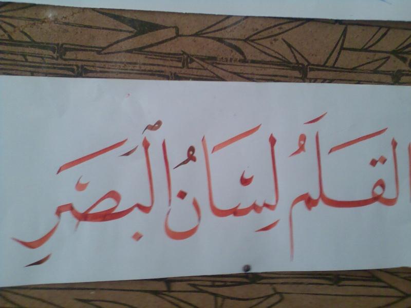 Batna - spectacle de la calligraphie arabe Photo323
