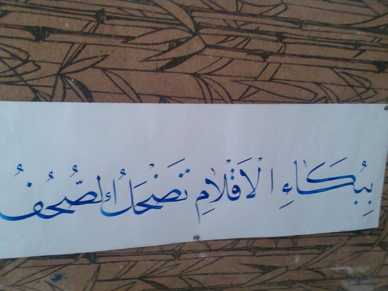 Batna - spectacle de la calligraphie arabe Photo324