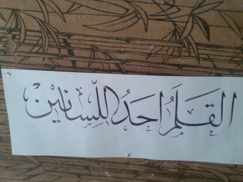 Batna - spectacle de la calligraphie arabe Photo325