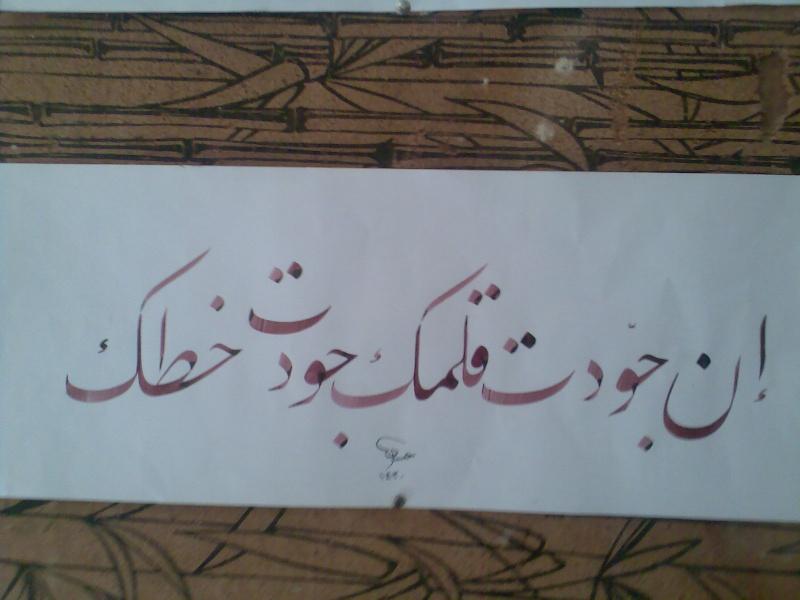 Batna - spectacle de la calligraphie arabe Photo326