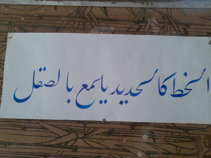 Batna - spectacle de la calligraphie arabe Photo327