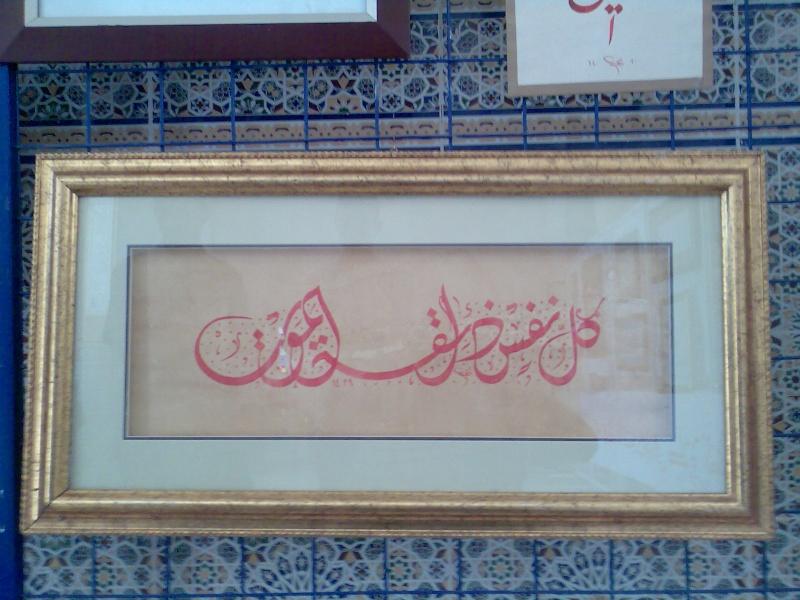 Batna - spectacle de la calligraphie arabe Photo328