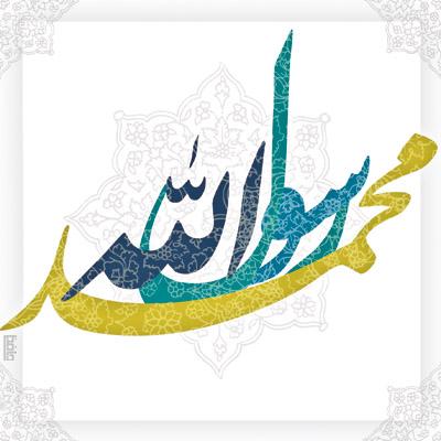 هفته وحدت مبارک باد Mohamm10