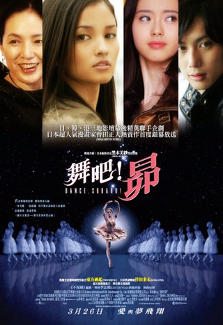 [ Projet J-Film ] Dance, Subaru ! 0213