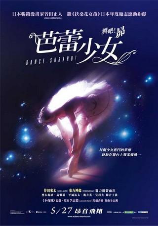 [ Projet J-Film ] Dance, Subaru ! 0313