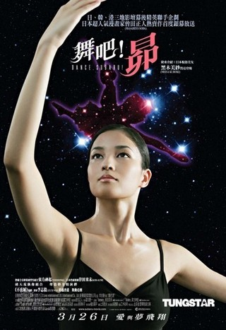 [ Projet J-Film ] Dance, Subaru ! 0510