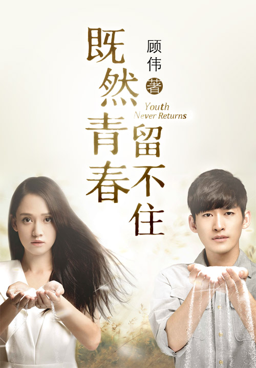 [ Projet TW/C-Film ] Youth Never Returns 14417810