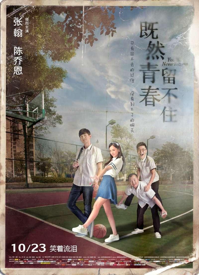 [ Projet TW/C-Film ] Youth Never Returns 7768b110