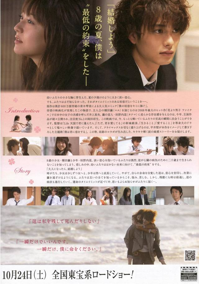 [ Projet J-Film ] I Give My First Love To You 8ac2c910