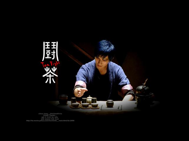 [ Projet TW/J-Film ] Tea Fight C6816111