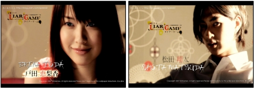 Liar Game: The Final Stage  Liar-g10