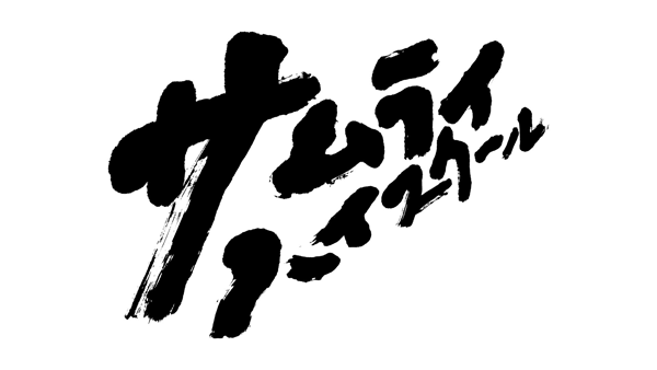 [ Projet J-Drama] Samurai High School - Page 6 Samura10