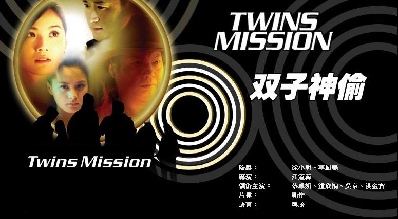 [ Projet C-Film ] Twins Mission Twinsm10