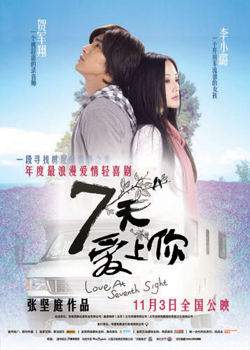 [ Projet C/TW-Film ] Love At Seventh Sight Xin_4410