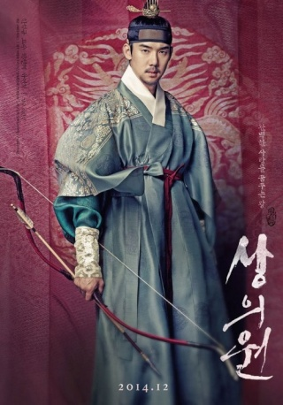 [ Projet K-Film ] The Royal Tailor Yoo-yu12