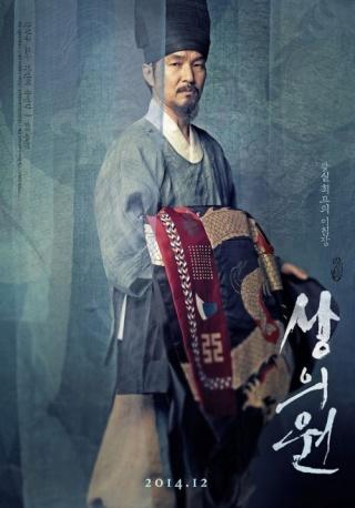 [ Projet K-Film ] The Royal Tailor Yoo-yu13