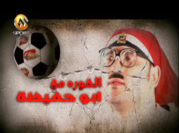 حصريا برنامج الكورة مع سيد ابو حفيظة :: (( الحلقة الخامسة )) نسخة DVDRip مضغوطة RMVB 5vsyol10