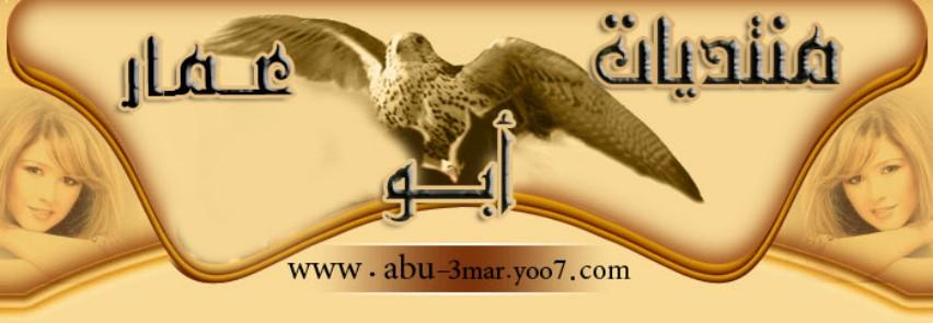 منتديات ابو عمار الرسميه