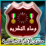 وسام التكريم