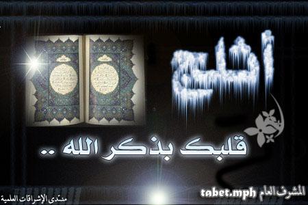 درجات الناس في توكلهم على الله Tabet_10