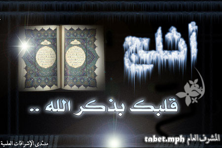 رمضان.. فضائله، أركانه، فوائده، سننه و مكروهاته Tabet_10