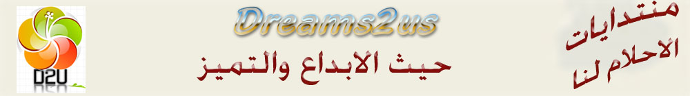 منتدى dreams2us
