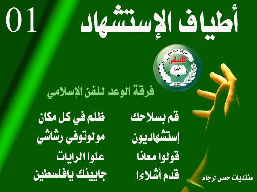 روائع اناشيد فرقة الوعد اللبنانية بصيغة mp3  - أطياف الإستشهاد 1 و 2 و 3 Oousou10