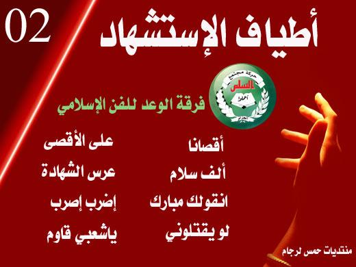 روائع اناشيد فرقة الوعد اللبنانية بصيغة mp3  - أطياف الإستشهاد 1 و 2 و 3 Oousou11