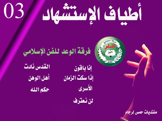 روائع اناشيد فرقة الوعد اللبنانية بصيغة mp3  - أطياف الإستشهاد 1 و 2 و 3 Oousou12