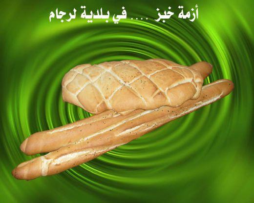 أزمة خبز حادة في بلدية لرجام Resiz132