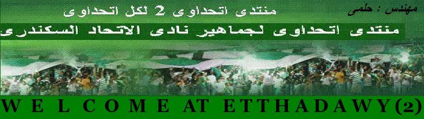 ETTHADAWY 2