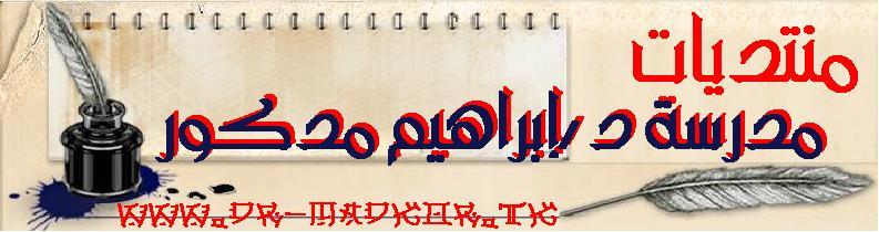 مدرسة الدكتور ابراهيم مدكور الثانوية