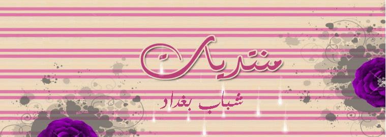 ღشباب بغدادღ