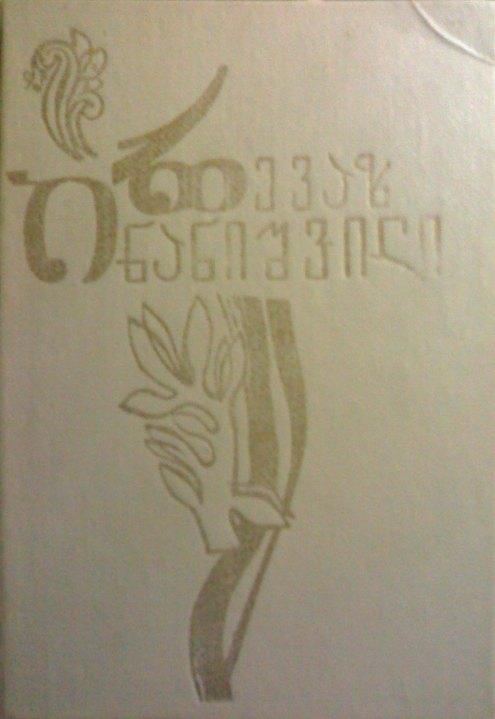 წიგნები და ავტოგრაფები - Page 3 111