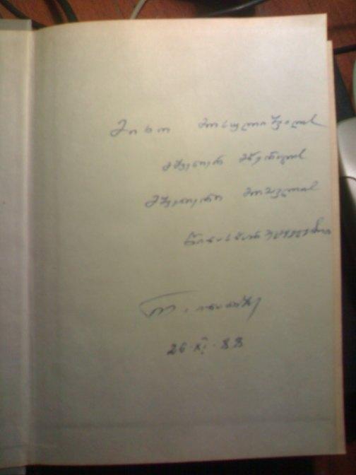 წიგნები და ავტოგრაფები - Page 3 211