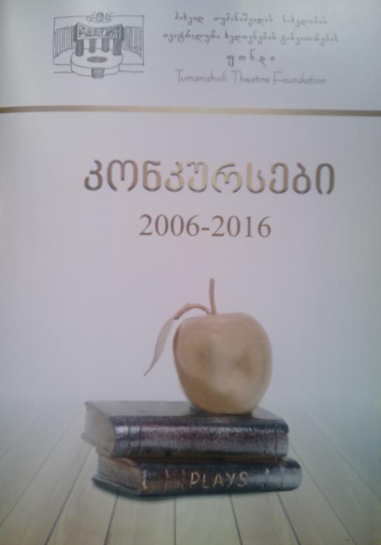 თუმანიშვილის ფონდის კონკურსები Img_2010